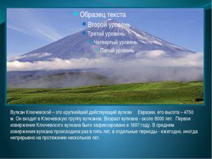 Вулкан Ключевской – это крупнейший действующий вулкан Евразии, его высота –