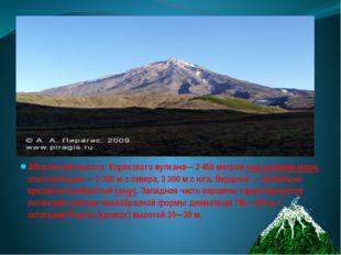 Абсолютная высота Корякского вулкана— 3456 метровнад уровнем моря, относи