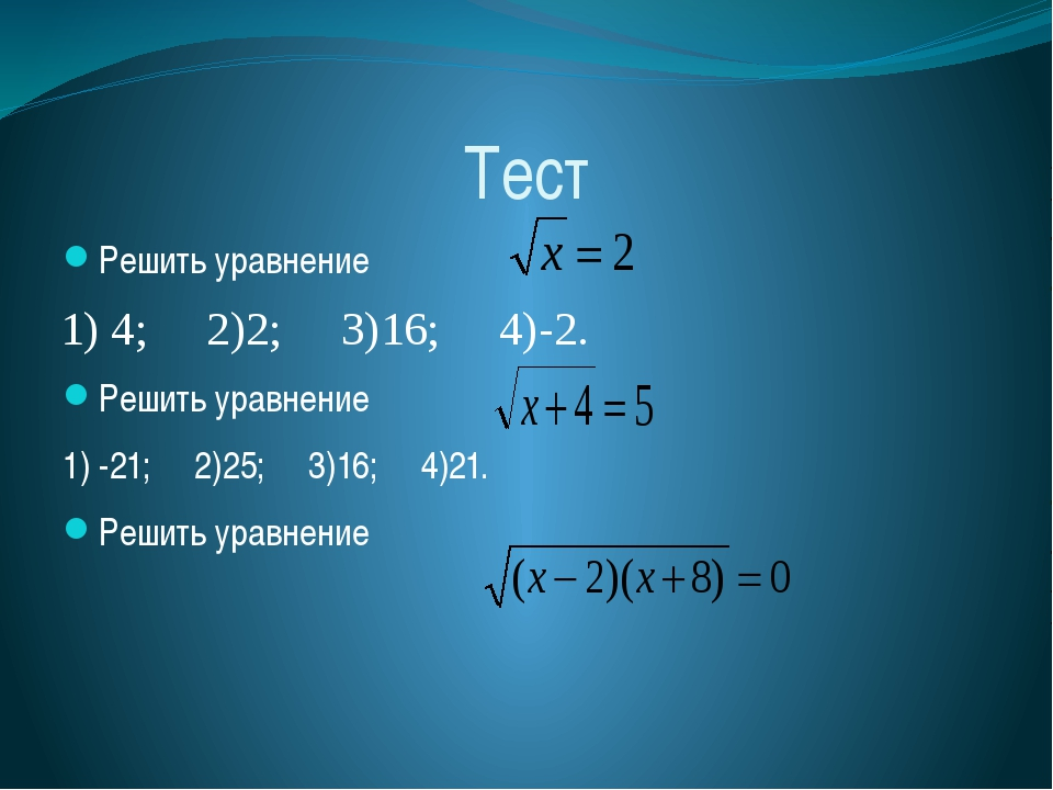 Тест Решить уравнение Решить уравнение 1) -21; 2)25; 3)16; 4)21. Решить уравн...