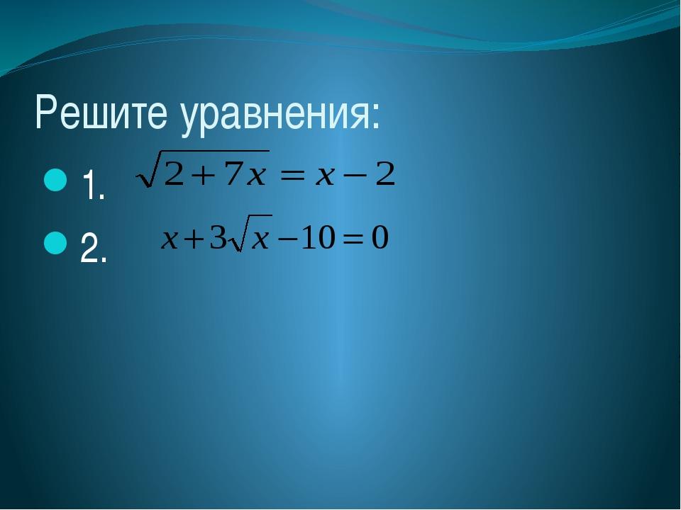 Решите уравнения: 1. 2.