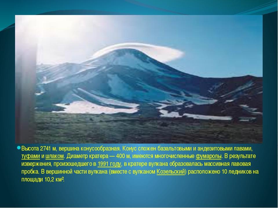 Высота 2741м, вершина конусообразная. Конус сложен базальтовыми и андезитов...