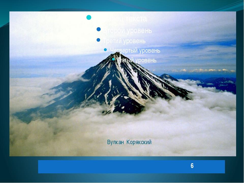 Вулкан Корякский 6