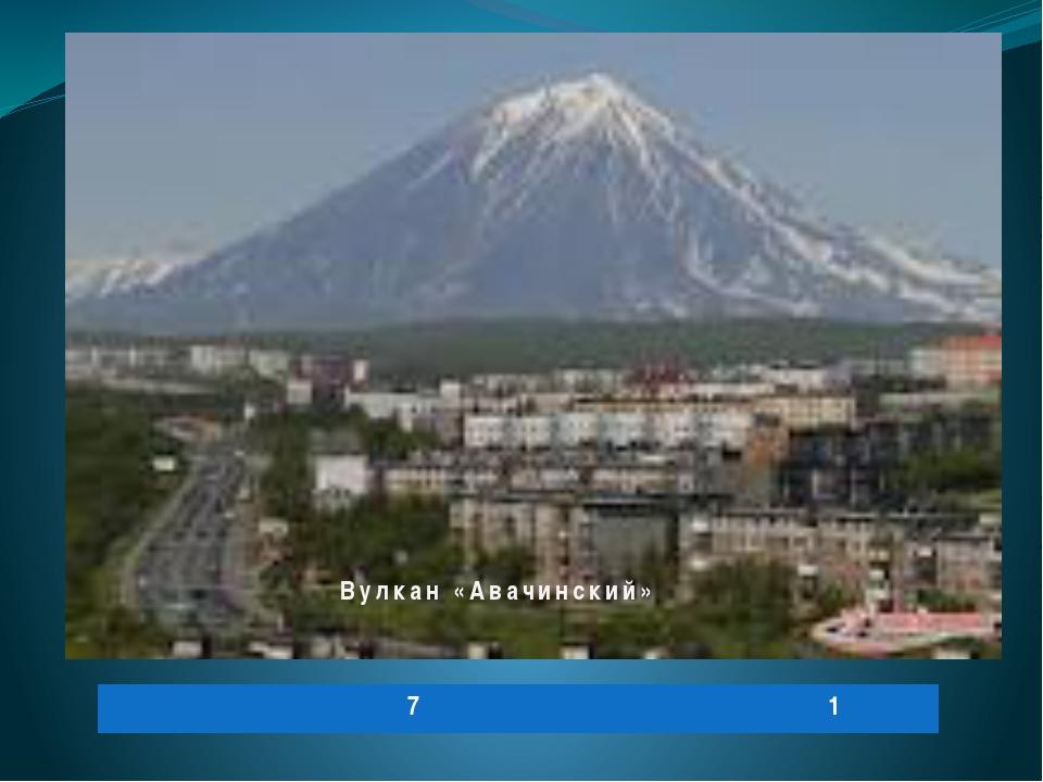 Вулкан «Авачинский» 7 1