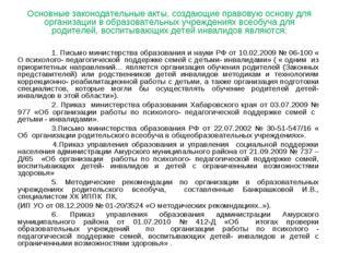1. Письмо министерства образования и науки РФ от 10.02.2009 № 06-100 « О пси