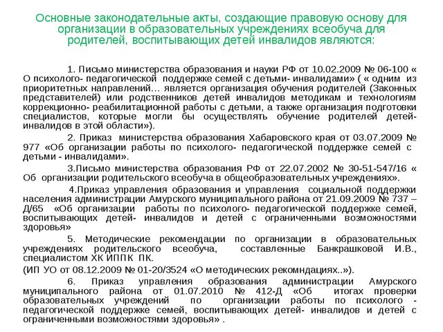 1. Письмо министерства образования и науки РФ от 10.02.2009 № 06-100 « О пси...