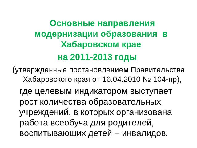 Основные направления модернизации образования в Хабаровском крае на 2011-201...