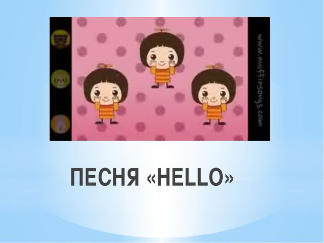 ПЕСНЯ «HELLO»