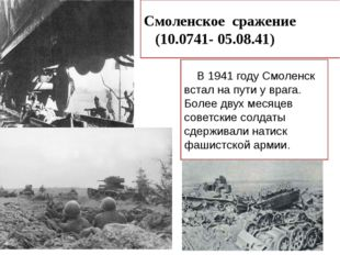 Смоленское сражение (10.0741- 05.08.41) В 1941 году Смоленск встал на пути у