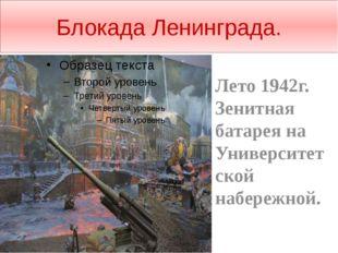 Блокада Ленинграда. Лето 1942г. Зенитная батарея на Университетской набережной.