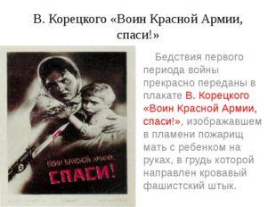 В. Корецкого «Воин Красной Армии, спаси!» Бедствия первого периода войны прек
