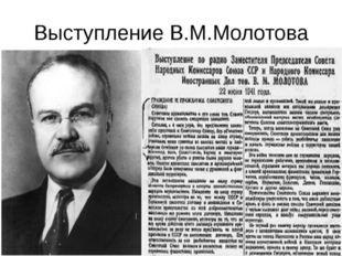 Выступление В.М.Молотова