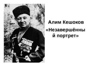 Алим Кешоков «Незавершённый портрет»