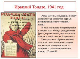 Ираклий Тоидзе. 1941 год. Образ матери, зовущей на борьбу с врагом стал симво