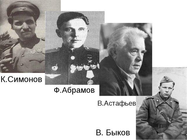 Ф.Абрамов В.Астафьев К.Симонов В. Быков