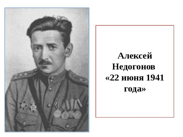 Алексей Недогонов «22 июня 1941 года»
