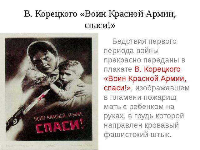 В. Корецкого «Воин Красной Армии, спаси!» Бедствия первого периода войны прек...