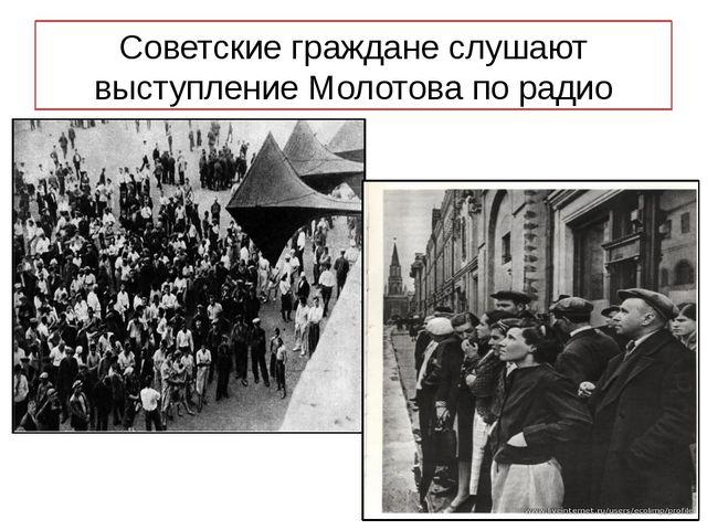 Советские граждане слушают выступление Молотова по радио