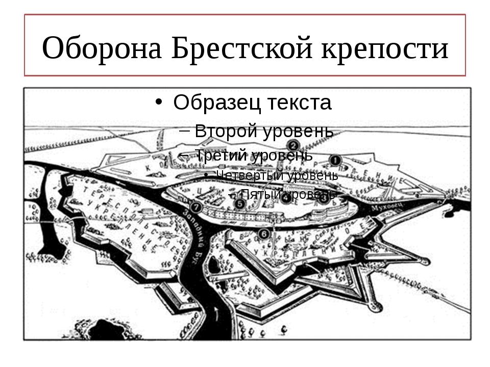 Оборона Брестской крепости