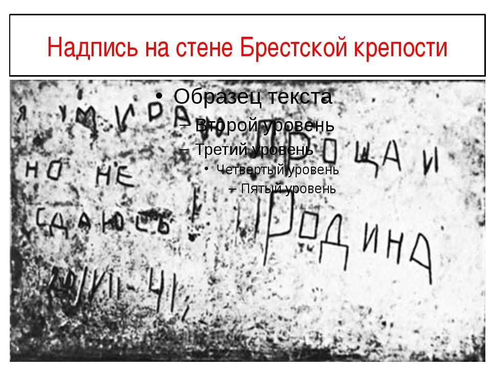 Надпись на стене Брестской крепости