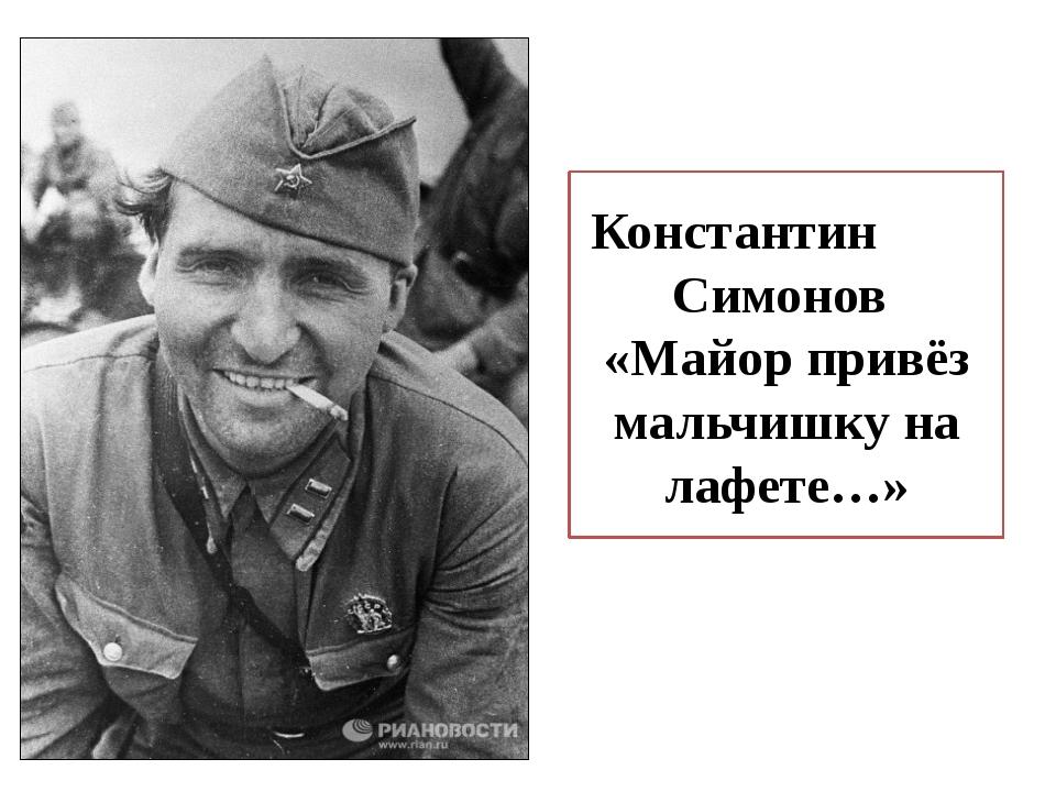 Константин Симонов «Майор привёз мальчишку на лафете…»