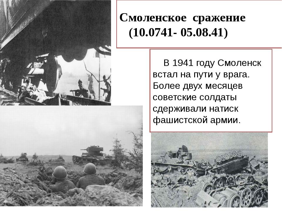Смоленское сражение (10.0741- 05.08.41) В 1941 году Смоленск встал на пути у...