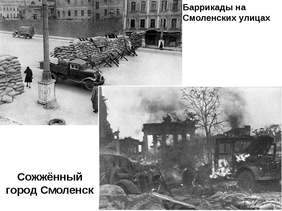 Сожжённый город Смоленск Баррикады на Смоленских улицах