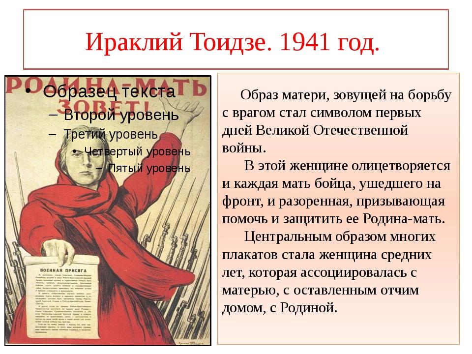 Ираклий Тоидзе. 1941 год. Образ матери, зовущей на борьбу с врагом стал симво...