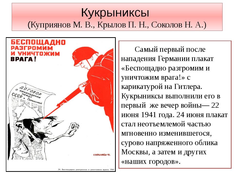 Кукрыниксы (Куприянов М. В., Крылов П. Н., Соколов Н. А.) Самый первый после...