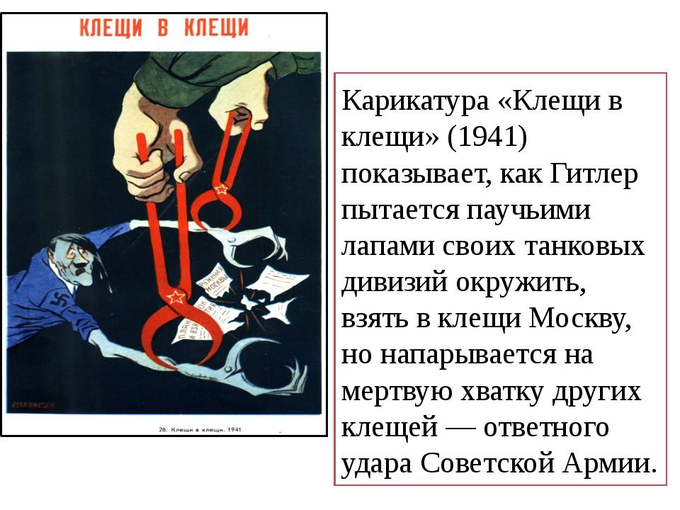 Карикатура «Клещи в клещи» (1941) показывает, как Гитлер пытается паучьими ла...