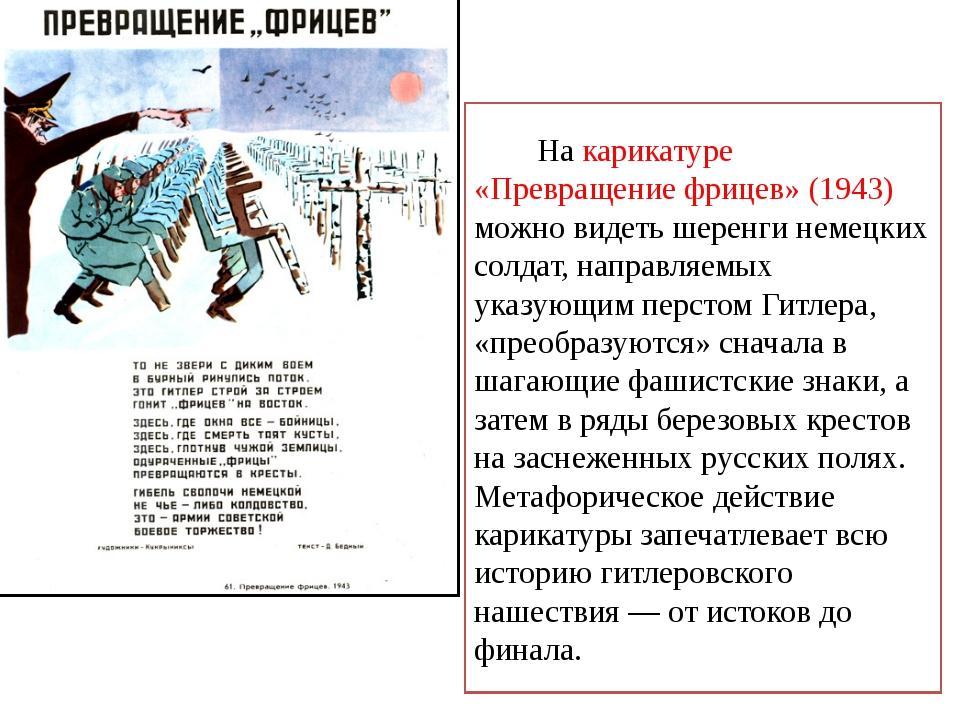 На карикатуре «Превращение фрицев» (1943) можно видеть шеренги немецких солд...