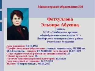 Министерство образования РМ Фетхуллова Эльвира Абуевна, учитель МОУ «Лямбирс