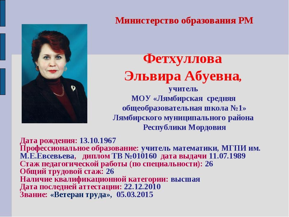 Министерство образования РМ Фетхуллова Эльвира Абуевна, учитель МОУ «Лямбирс...