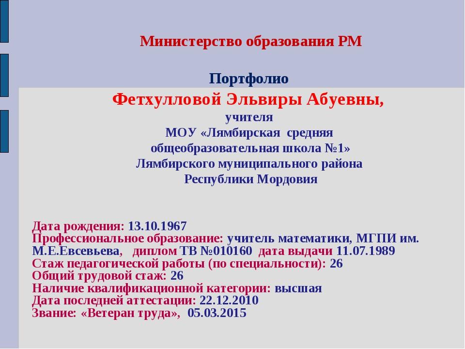 Министерство образования РМ Портфолио Фетхулловой Эльвиры Абуевны, учителя М...