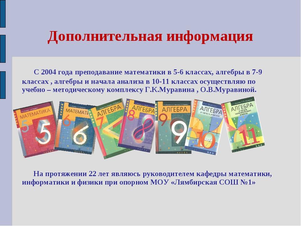 Дополнительная информация С 2004 года преподавание математики в 5-6 классах,...