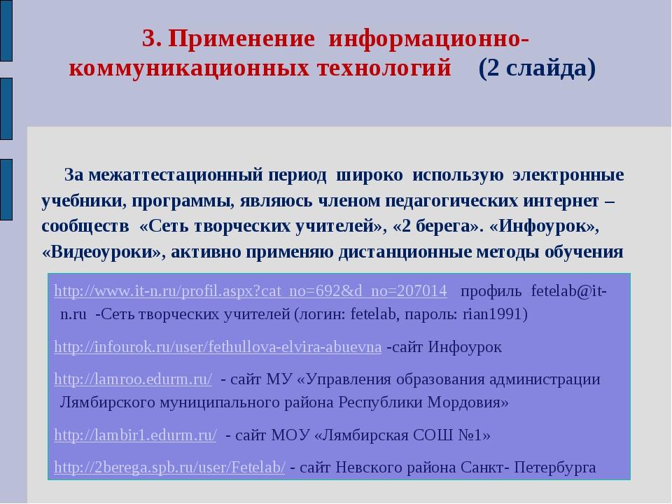3. Применение информационно-коммуникационных технологий (2 cлайда) За межатте...