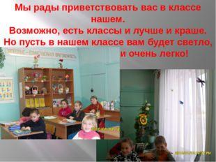 Мы рады приветствовать вас в классе нашем. Возможно, есть классы и лучше и кр