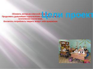 Обновить интерьер классной комнаты. Продолжить дальнейшее оздоровление обучаю