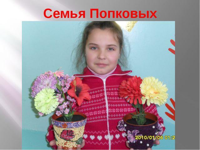 Семья Попковых