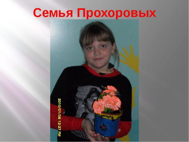 Семья Прохоровых