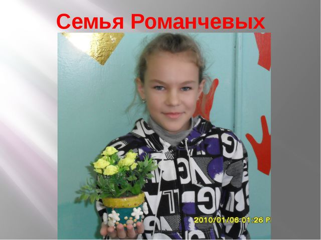 Семья Романчевых