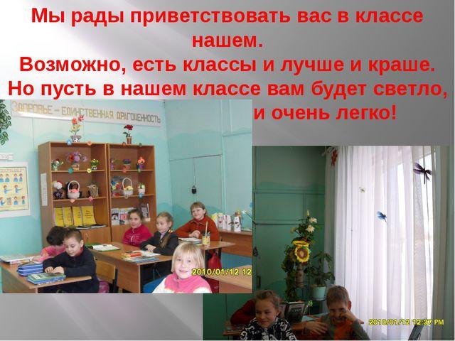 Мы рады приветствовать вас в классе нашем. Возможно, есть классы и лучше и кр...
