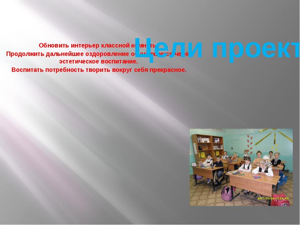 Обновить интерьер классной комнаты. Продолжить дальнейшее оздоровление обучаю...