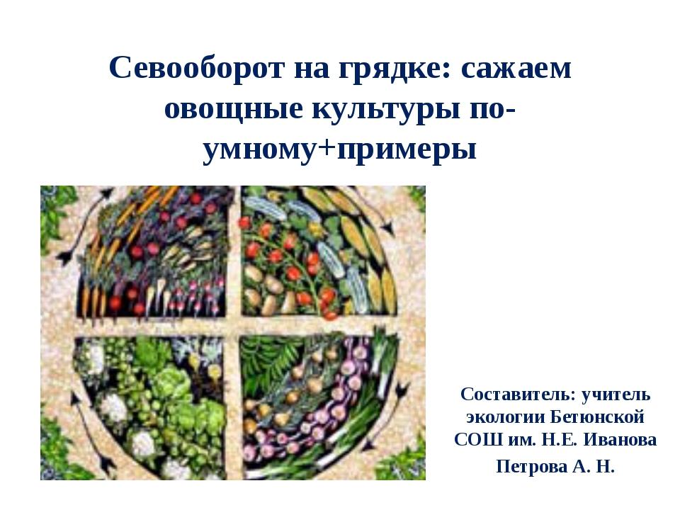 Севооборот на грядке: сажаем овощные культуры по-умному+примеры Составитель:...