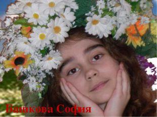 Башкова София