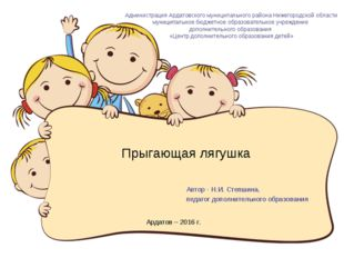 Прыгающая лягушка Администрация Ардатовского муниципального района Нижегородс