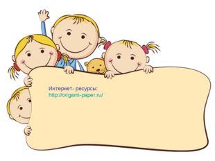 Интернет- ресурсы: http://origami-paper.ru/