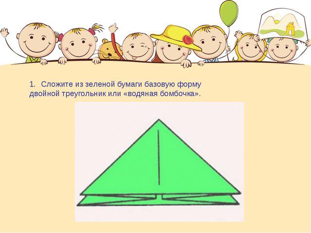 Сложите из зеленой бумаги базовую форму двойной треугольник или «водяная бомб...