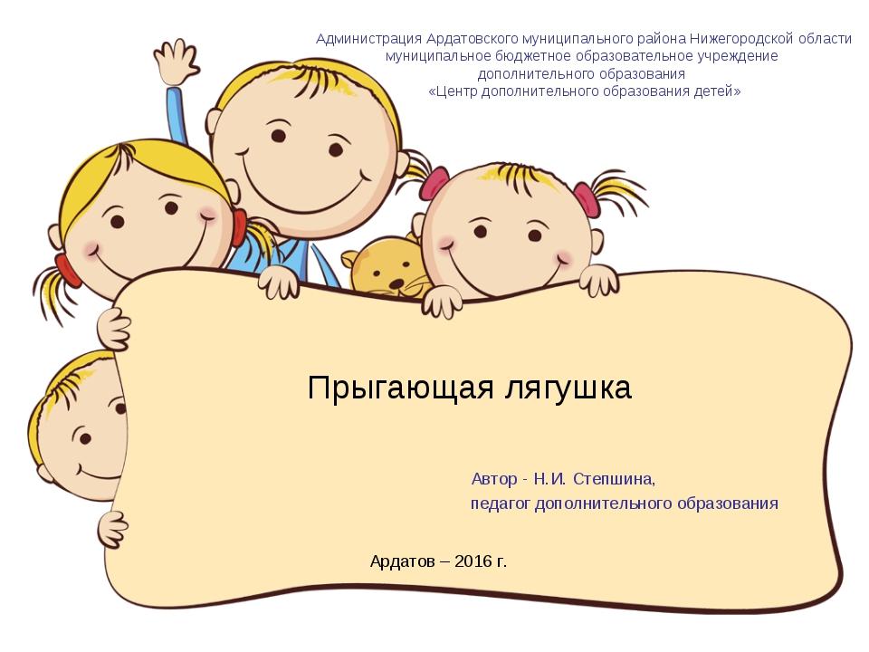 Прыгающая лягушка Администрация Ардатовского муниципального района Нижегородс...