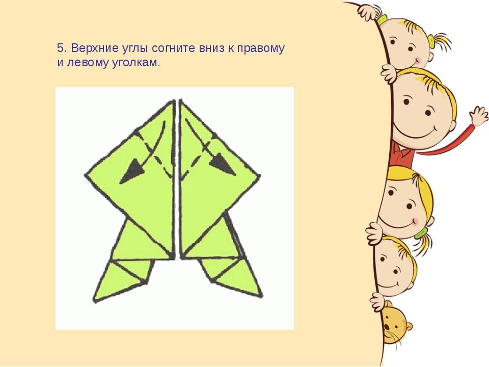 5. Верхние углы согните вниз к правому и левому уголкам.