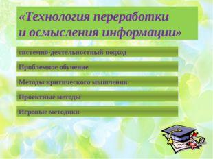 «Технология переработки и осмысления информации» системно-деятельностный под